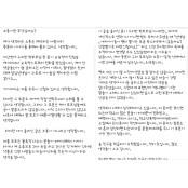 """울산 전교조 """"'속옷 빨래' 사건 성인지 감수성 성인속옷 향상 계기돼야""""…경찰 """"유해사이트 유포 여부도 확인"""""""