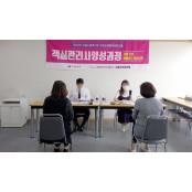 호텔 전문 룸메이드 실무양성과정, '구인구직만남의 날'행사