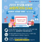 동서발전, 23일 사회적가치 라이브 공감토론…SNS 생중계