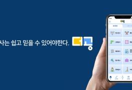 보라공사, 소비자-공사업체 연결해주는 앱 '더공' 출시