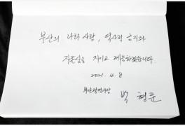 """박형준 충렬사 참배…방명록엔 """"부산 역사적 긍지와 자존심 지킬 것"""""""