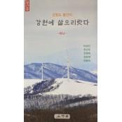 [책]동인지 `강원에 살으리랏다