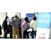 [포토뉴스]번호표 기다리는 소상공인들 번호뽑기
