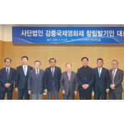(사)강릉국제영화제 창립발기인 대회로 독립법인 첫걸음 발기강화