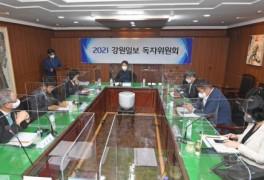 [포토뉴스]강원일보 독자위원회 월례회의