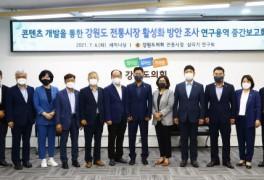 [포토뉴스]도의회 전통