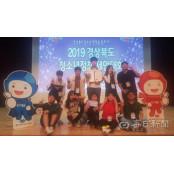 안동시청소년참여위, 경북도 청소년정책제안 청소년 토토 대상 수상