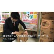 마윈, 일본에 마스크 100만장 기부…