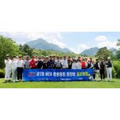 MCA 총동창회장배 골프대회 개최