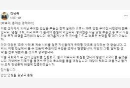 """김남국, '좌표찍기' 논란 펨코 회원 """"오늘 만났다"""""""