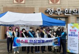 경북 구미경찰서, 원스