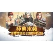 넥슨, 모바일MMORPG 마영전 마영전 아바타 영항 8월 중국 마영전 아바타 출시