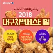 아프리카TV, 대구 치맥 페스티벌서 '먹방' 밍키데이 방송