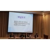 한국벤처창업학회, 지스타서 학술대회 개최