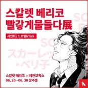 레진코믹스, 日 만화가 무료성인만화 '스칼렛 베리코' 팬미팅 무료성인만화 연다