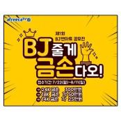 아프리카TV, BJ 팬아트 공모전 개최