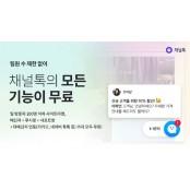 채널톡, 하루 방문객 완전무료채팅 100명 이하 사이트 완전무료채팅 무료