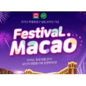 티몬, 마카오 항공권 12만1천원부터 판매 마카오항공권
