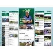 네이버 골프, 라이브 네이버실시간중계 레슨 해주는 N골프로 네이버실시간중계 개편