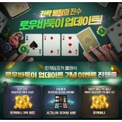 NHN 한게임포커 클래식 로우바둑이 업데이트