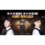 NHN 모바일 한게임 포커, 새 모델로 임요환·홍진호 한게임포커 레전드매치 선정