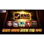 네오위즈, 웹보드게임 공정성 인정...RNG 인증 게임바카라