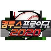 컴투스프로야구2020, KOB리그 라이브 야구랭킹결과 콘텐츠 추가
