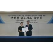 웹케시-크레소티, 병원·약국 대상 경리나라 보급 MOU