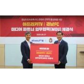 아프리카TV-경남FC, 축구 콘텐츠 축구생중계 활성화 힘 모은다 축구생중계