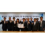 NIA-에듀테크협회, 파스타 기반 원격교육 활성화 협력