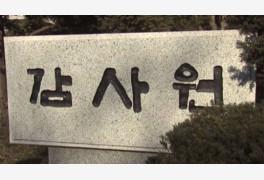 '유령 직원' 내세워 복지시설 공금횡령