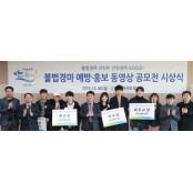 한국마사회, 불법경마 예방홍보 경마동영상 공모전 시상