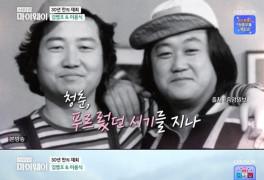 """'마이웨이' 이용식, 김병조에 """"딸 수민, 결혼식 주례 부탁"""" [별별TV]"""