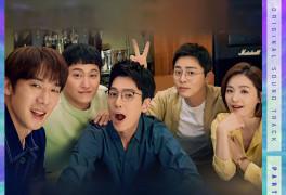 미도와 파라솔, 23일 '슬기로운 의사생활2' OST '슈퍼스타' 발매