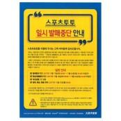 스포츠토토, 매출총량 준수 토토핸디캡 위해 17~26일 일시 토토핸디캡 발매중단