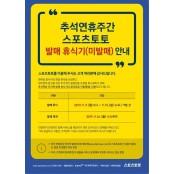 스포츠토토, 추석연휴통해일시발매휴식진행
