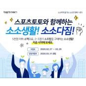 케이토토, 소액 구매 캠페인 '소소하게 즐기는 소소한 스포츠토토betman 행복' 시즌5 본격 전개