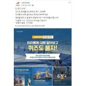 스포츠토토 공식페이스북, '토토 스포츠toto 상식영역'에 도전하세요