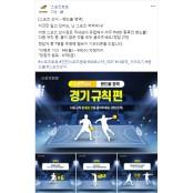 스포츠토토 공식 페이스북, 스포츠toto '스포츠상식 핸드볼 영역' 스포츠toto 이벤트 실시