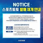 코로나 휴식기 끝낸 스포츠토토발매중단 스포츠토토, 5월 4일부터 스포츠토토발매중단 발매 재개