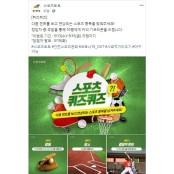 스포츠토토 공식 페이스북, 스포츠toto '스포츠 퀴즈퀴즈' 이벤트 스포츠toto 실시