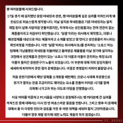 """英 언론 """"한국 축구팀 서울, 한국성인용품 성인용품점 섹스돌로 판명된 마네킹에 사과"""" 한국성인용품"""