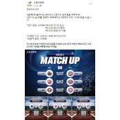 스포츠토토 공식페이스북, KBO대상 스포츠toto MATCH UP 이벤트 스포츠toto 실시