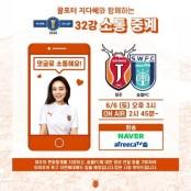제주, 송월FC와 FA컵 맞대결...뀰포터 자제중계와 챔피언스리그중계 함께한다