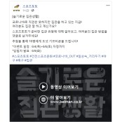 스포츠토토 공식 페이스북, 스포츠toto '슬기로운 집관생활' 이벤트 스포츠toto 실시