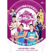 WKBL 연봉퀸 안혜지, 신인왕 박지현...3대3 농구대회 출격 농구중계