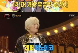 '복면가왕' 부뚜막고양이, 압도적 5연승…갈소원·김립·주다인·페노메코 등...