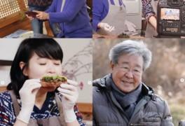 김혜수, 최불암♥김민자 며느리인줄..'한국인의 밥상'에 언니가 왜 나와?[S...