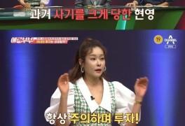 '애로부부' 현영, 부동