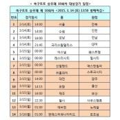 [축구토토]승무패, K리그 클래식 축구승무패 10회차 및 EPL 대상 축구승무패 10회차 10회차 발매